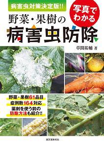 写真でわかる野菜・果樹の病害虫防除