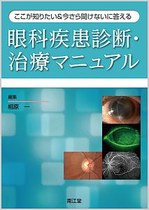 眼科疾患診断・治療マニュアル