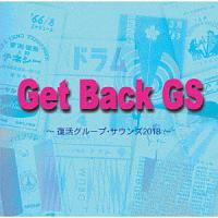 Get Back GS ~復活グループ・サウンズ2018~