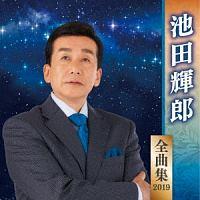 塚部芳和『池田輝郎 全曲集 2019』