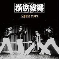 T.C.R.横浜銀蝿R.S. 全曲集 2019