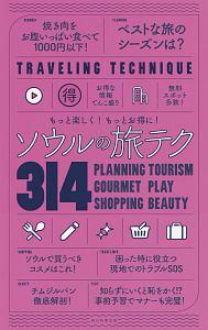 ソウルの旅テク314 もっと楽しく!もっとお得に!