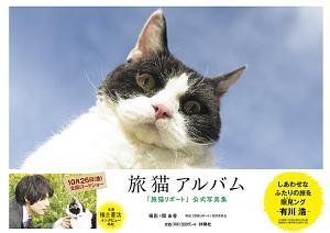 『旅猫アルバム』関由香