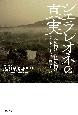 シエラレオネの真実 亜紀書房翻訳ノンフィクション・シリーズ3-7 父の物語、私の物語