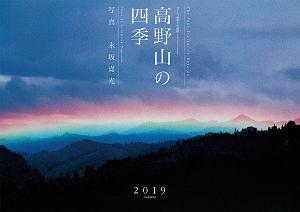 高野山の四季 カレンダー 2019