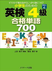 小学生のための 英検4級 合格単語700