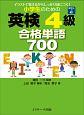 小学生のための 英検4級 合格単語700 イラストで覚えるからしっかり身につく!音声DL付