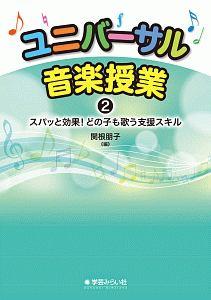 ユニバーサル音楽授業