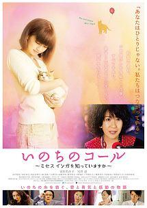 安田美沙子『いのちのコール ~ミセスインガを知っていますか~』