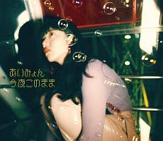 EXILE ATSUSHI/RED DIAMOND DOGS『今夜このまま』