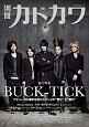 別冊カドカワ 総力特集:BUCK-TICK