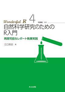 自然科学研究のためのR入門 Wonderful・R4