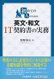初めての人のための 英文・和文IT契約書の実務