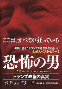 『恐怖の男』伏見威蕃