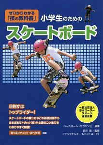 『小学生のためのスケートボード』ベースボール・マガジン社