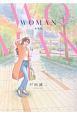 WOMAN<新装版>