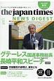 The Japan Times ニュースダイジェスト 2018.9 (74)