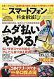 スマートフォン料金削減ガイド