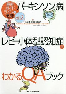 小阪憲司『「パーキンソン病」「レビー小体型認知症」がわかるQAブック<改訂2版>』