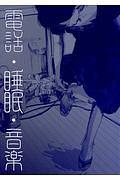 『電話・睡眠・音楽』牧村朝子