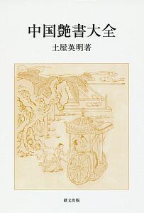 土屋英明『中国艶書大全』