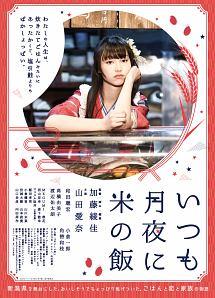高橋由美子『いつも月夜に米の飯』