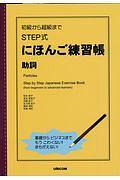 初級から超級まで STEP式にほんご練習帳 助詞