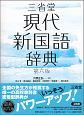 三省堂 現代 新国語辞典<第六版>