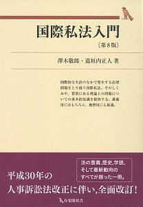『国際私法入門<第8版>』道垣内正人