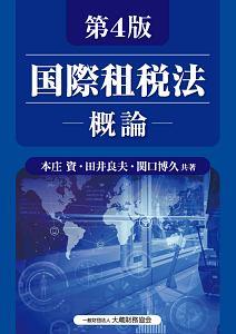 国際租税法-概論-<第4版>