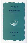 武田清子『背教者の系譜』
