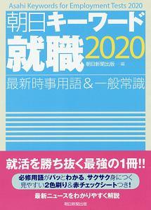 朝日新聞出版『朝日キーワード就職 最新時事用語&一般常識 2020』