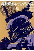 機動戦士ムーンガンダム (2)