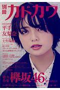 別冊カドカワ 総力特集:欅坂46