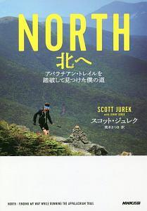 『NORTH 北へ』韓鐵均