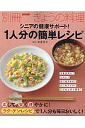 『シニアの健康サポート!1人分の簡単レシピ』ケン・ソーン