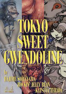 『TOKYO SWEET GWENDOLINE』空山基