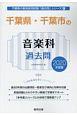 千葉県・千葉市の音楽科 過去問 2020 千葉県の教員採用試験「過去問」シリーズ8