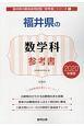 福井県の数学科 参考書 2020 福井県の教員採用試験「参考書」シリーズ7