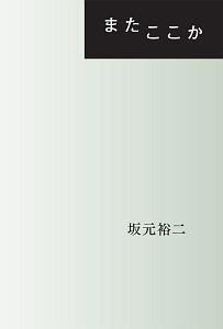 坂元裕二『またここか』