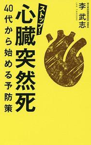 ストップ! 心臓突然死 40代から始める予防策