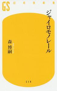 『ジャイロモノレール』たてかべ和也