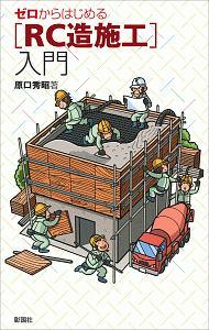 『ゼロからはじめる[RC造施工]入門』ベネディクト・カンバーバッチ