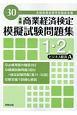 全商 商業経済検定 模擬試験問題集 1・2級 ビジネス経済A 平成30年 全国商業高等学校協会主催