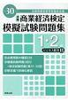 全商 商業経済検定 模擬試験問題集 1・2級 ビジネス経済B 平成30年 全国商業高等学校協会主催