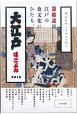 卓上日めくりカレンダー 大江戸味ごよみ 2019