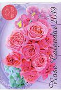 金子三保子『Rose Calendar 2019』