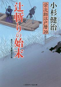 辻斬りの始末 栄次郎江戸暦20