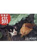日本の猫 カレンダー 2019