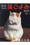 卓上カレンダー 岩合さんの猫ごよみ 2019